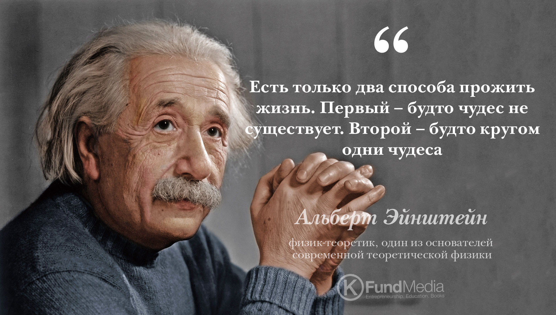albert einstein the miracle mind There are only two ways to live your life one is as though nothing is a miracle the other is as though everything is a miracle.