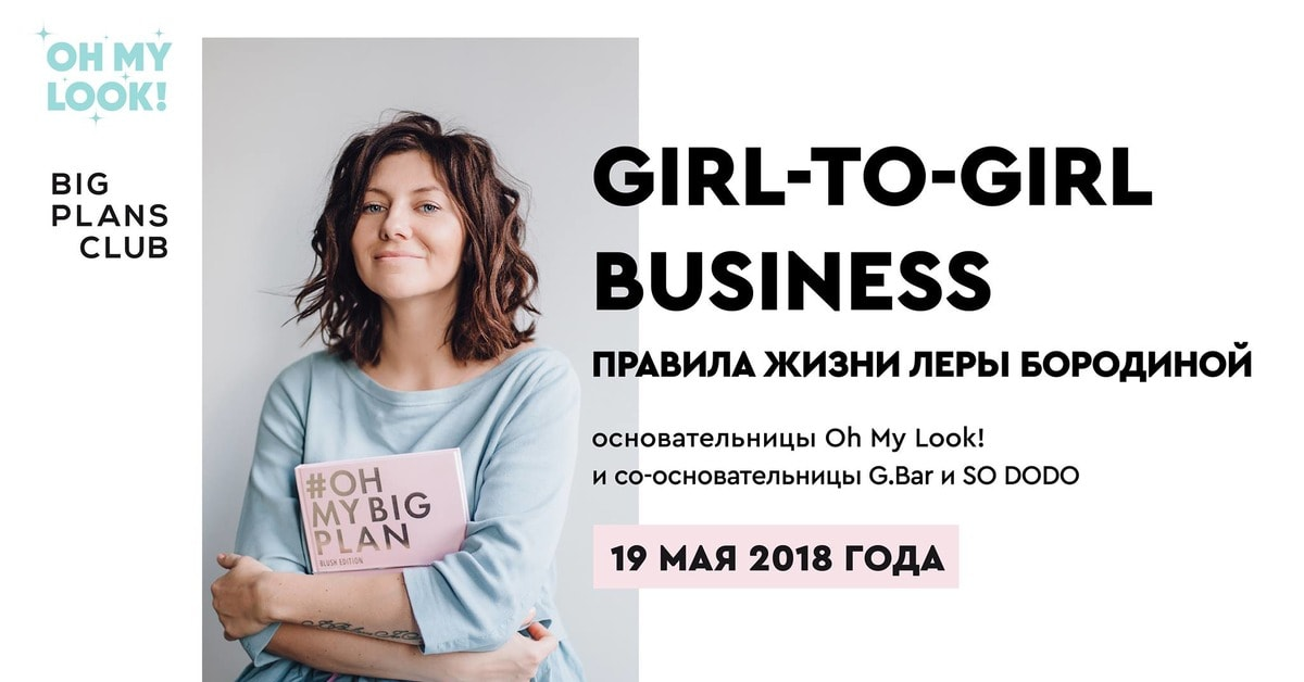Girl-to-Girl Business