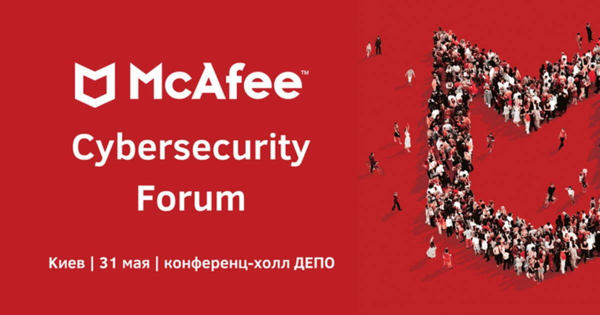 McAfee Cybersecurity