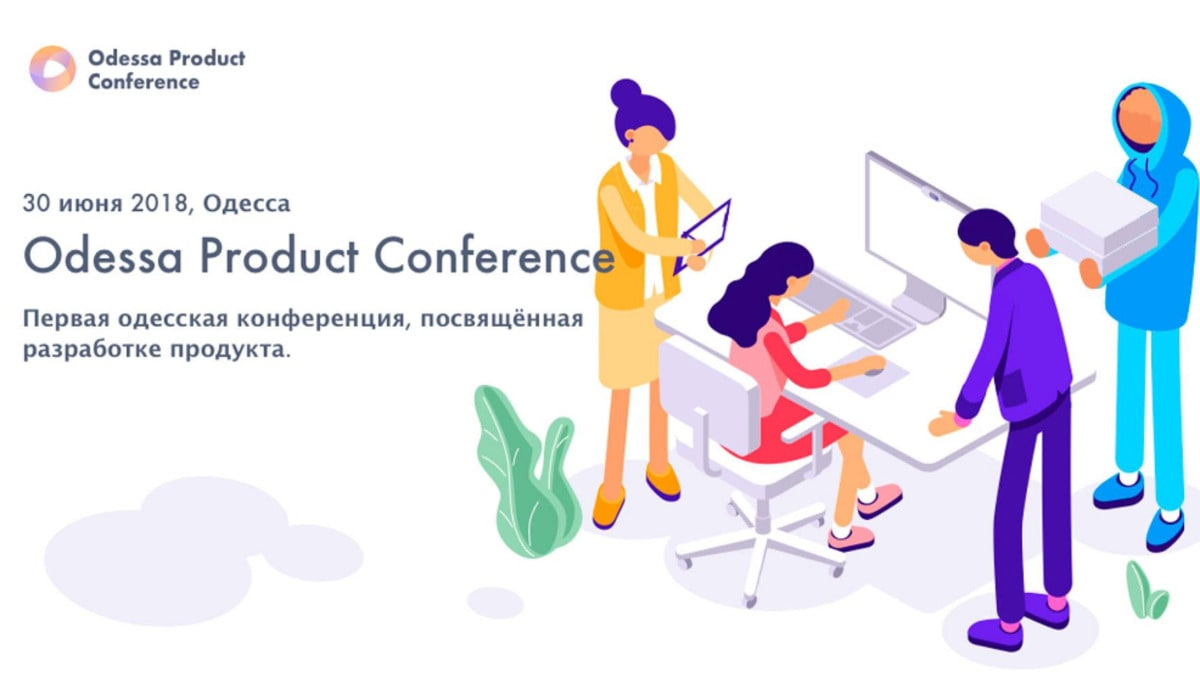 Odessa Product Conference