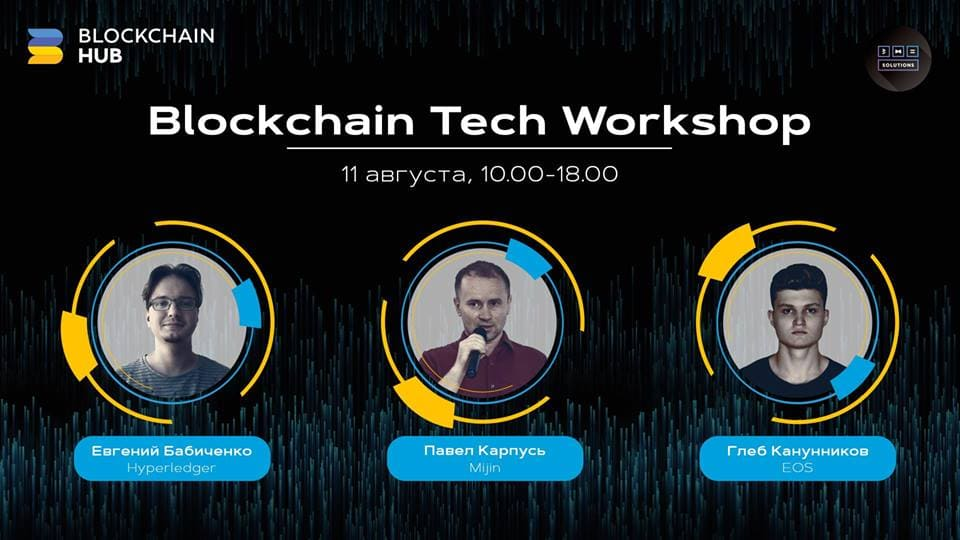 Blockchain Tech Workshop
